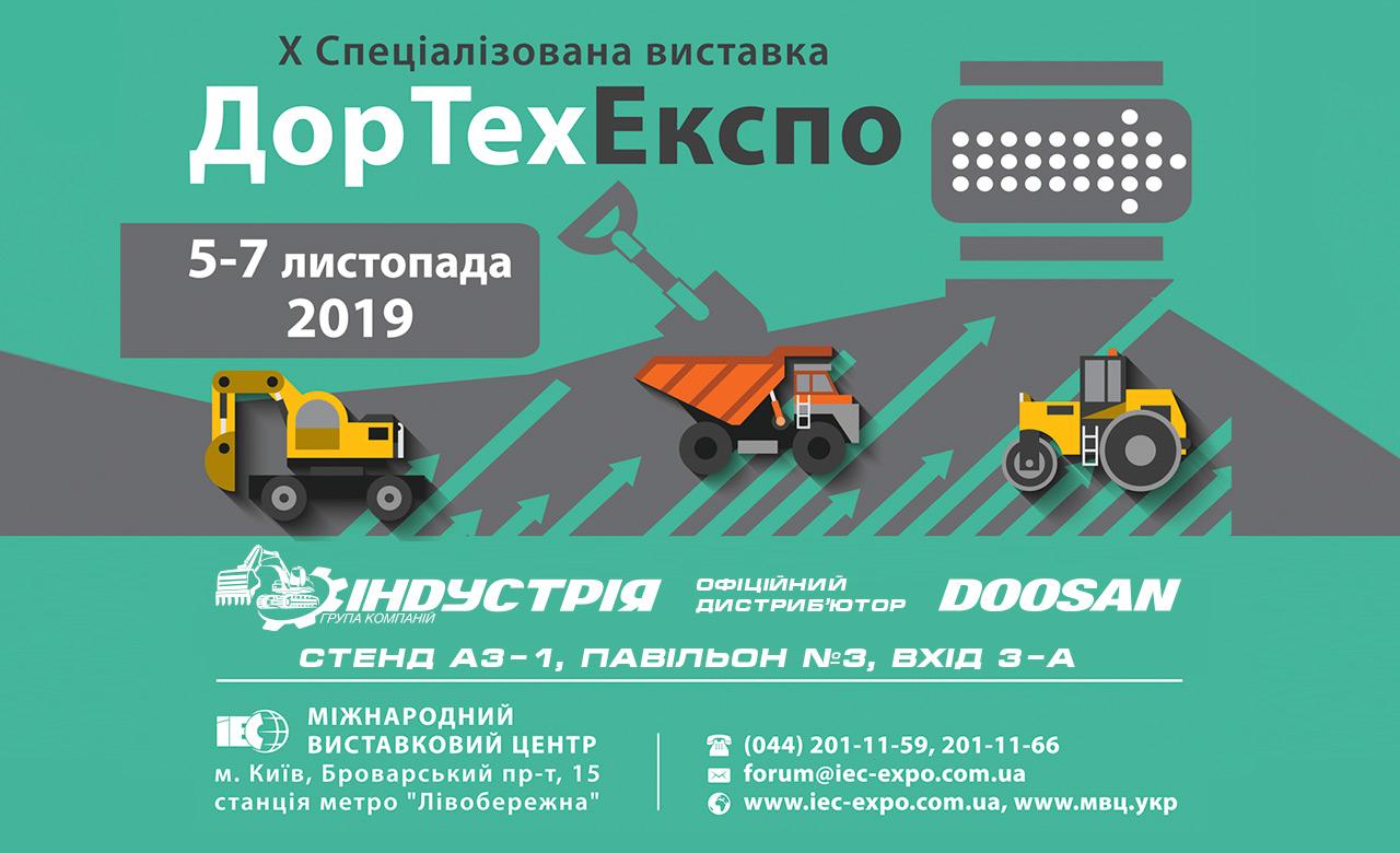 DorTehExpo_2019_1280x780_2