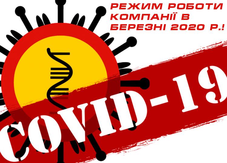 COVID-19_UA